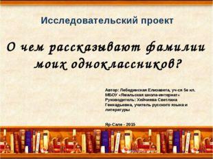 Автор: Лебединская Елизавета, уч-ся 5е кл. МБОУ «Ямальская школа-интернат» Ру