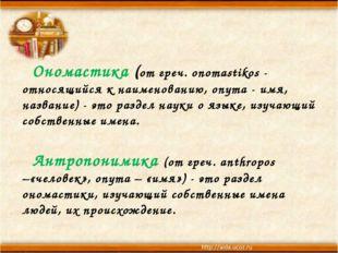 Ономастика (от греч. onomastikos - относящийся к наименованию, onyma - имя,