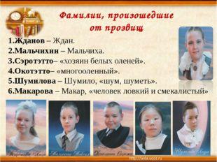 Фамилии, произошедшие от прозвищ Жданов – Ждан. Мальчихин – Мальчиха. Сэротэт