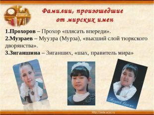 Фамилии, произошедшие от мирских имен Прохоров – Прохор «плясать впереди». Му