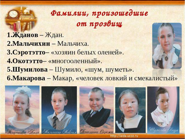 Фамилии, произошедшие от прозвищ Жданов – Ждан. Мальчихин – Мальчиха. Сэротэт...