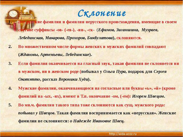 Склонение Все русские фамилии и фамилии нерусского происхождения, имеющие в с...