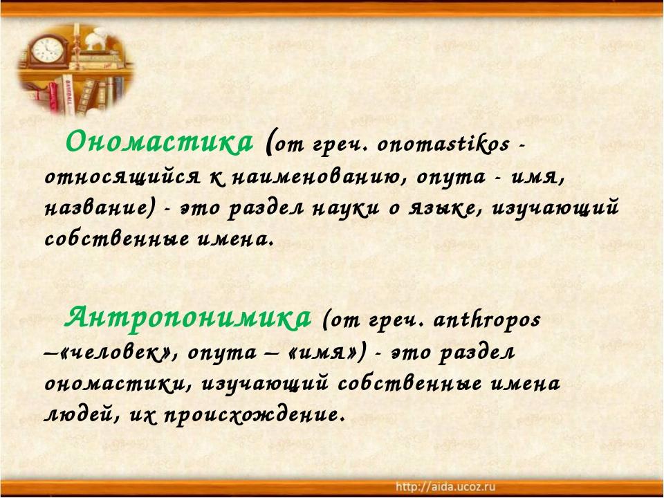 Ономастика (от греч. onomastikos - относящийся к наименованию, onyma - имя,...