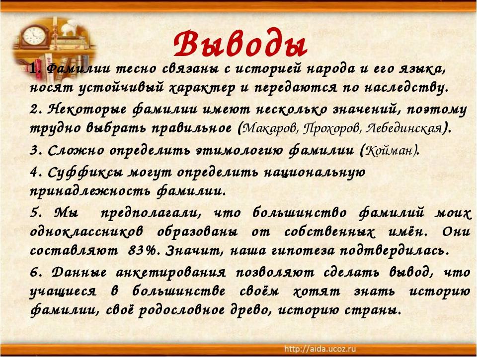 Выводы 1. Фамилии тесно связаны с историей народа и его языка, носят устойчив...