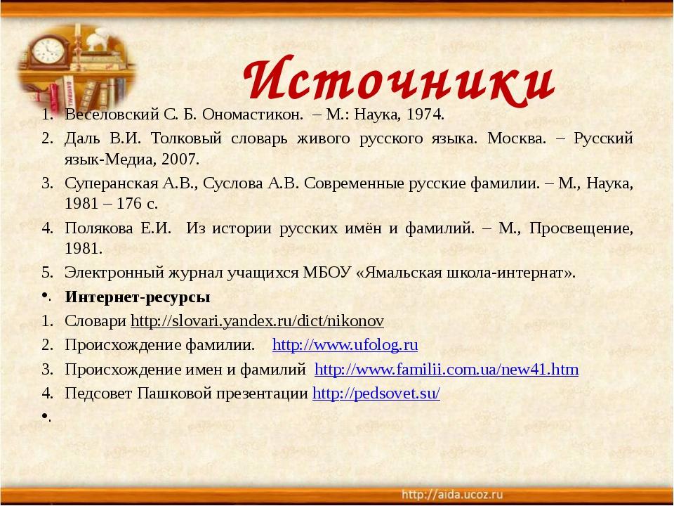 Источники Веселовский С. Б. Ономастикон. – М.: Наука, 1974. Даль В.И. Толковы...