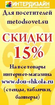 http://metodsovet.su/img/intdsgn.jpg