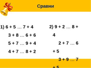 Сравни 6 + 5 … 7 + 4 3 + 8 … 6 + 6 5 + 7 … 9 + 4 4 + 7 … 8 + 2 2) 9 + 2 …