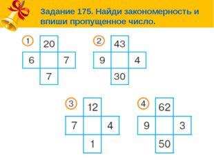 Задание 175. Найди закономерность и впиши пропущенное число.