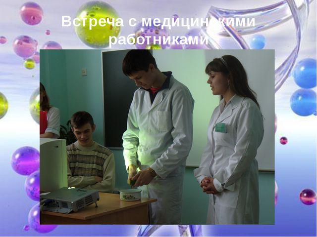 Встреча с медицинскими работниками