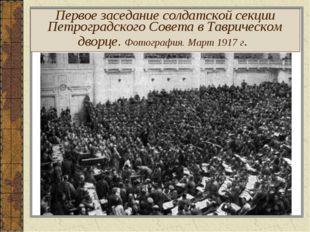 Первое заседание солдатской секции Петроградского Совета в Таврическом дворце