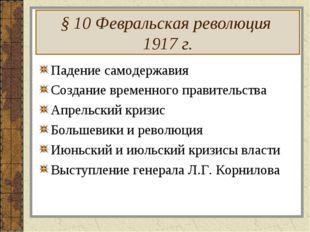 § 10 Февральская революция 1917 г. Падение самодержавия Создание временного п