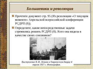 Большевики и революция Прочтите документ стр. 95 (Из резолюции «О текущем мом