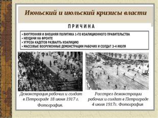 Июньский и июльский кризисы власти Демонстрация рабочих и солдат в Петрограде