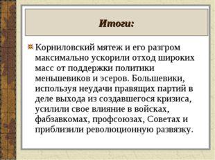 Итоги: Корниловский мятеж и его разгром максимально ускорили отход широких ма