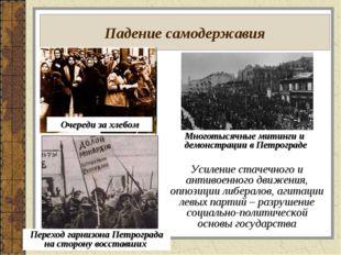 Падение самодержавия Усиление стачечного и антивоенного движения, оппозиции л