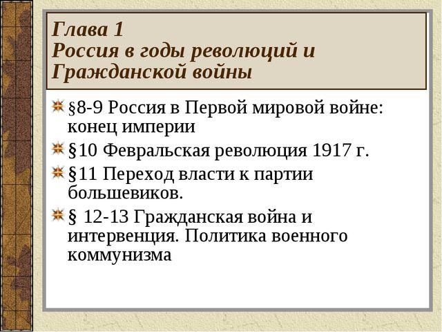 Глава 1 Россия в годы революций и Гражданской войны §8-9 Россия в Первой миро...