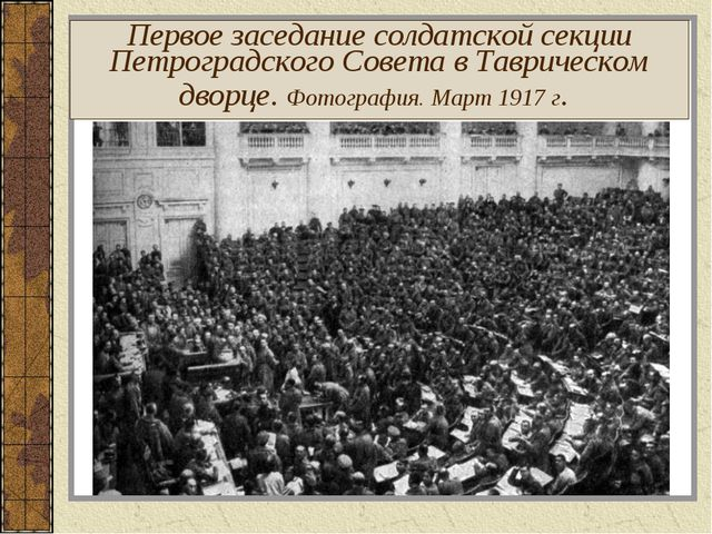 Первое заседание солдатской секции Петроградского Совета в Таврическом дворце...