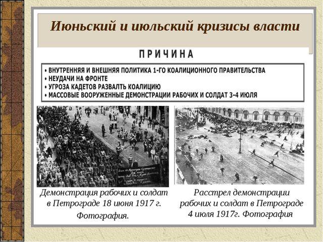 Июньский и июльский кризисы власти Демонстрация рабочих и солдат в Петрограде...