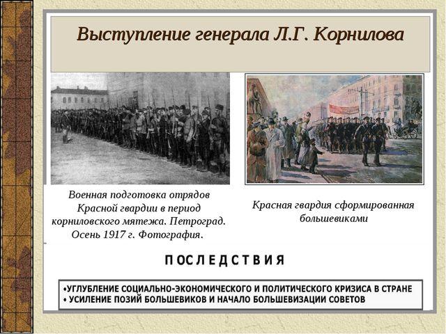 Выступление генерала Л.Г. Корнилова Военная подготовка отрядов Красной гварди...