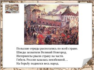 Польские отряды расползлись по всей стране. Шведы захватили Великий Новгород.