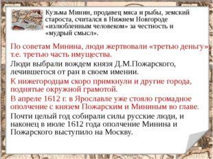 По советам Минина, люди жертвовали «третью деньгу», т.е. третью часть имущест