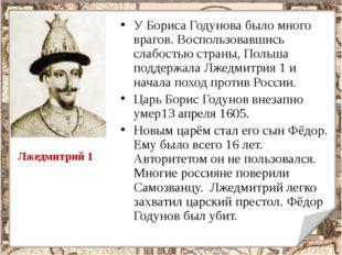Лжедмитрий 1 У Бориса Годунова было много врагов. Воспользовавшись слабостью