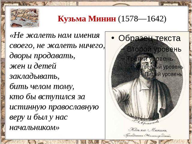 Кузьма Минин (1578—1642) «Не жалеть нам имения своего, не жалеть ничего, двор...