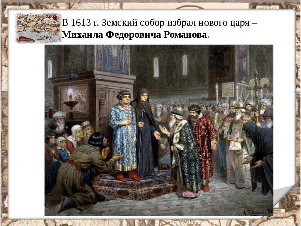 В 1613 г. Земский собор избрал нового царя – Михаила Федоровича Романова.