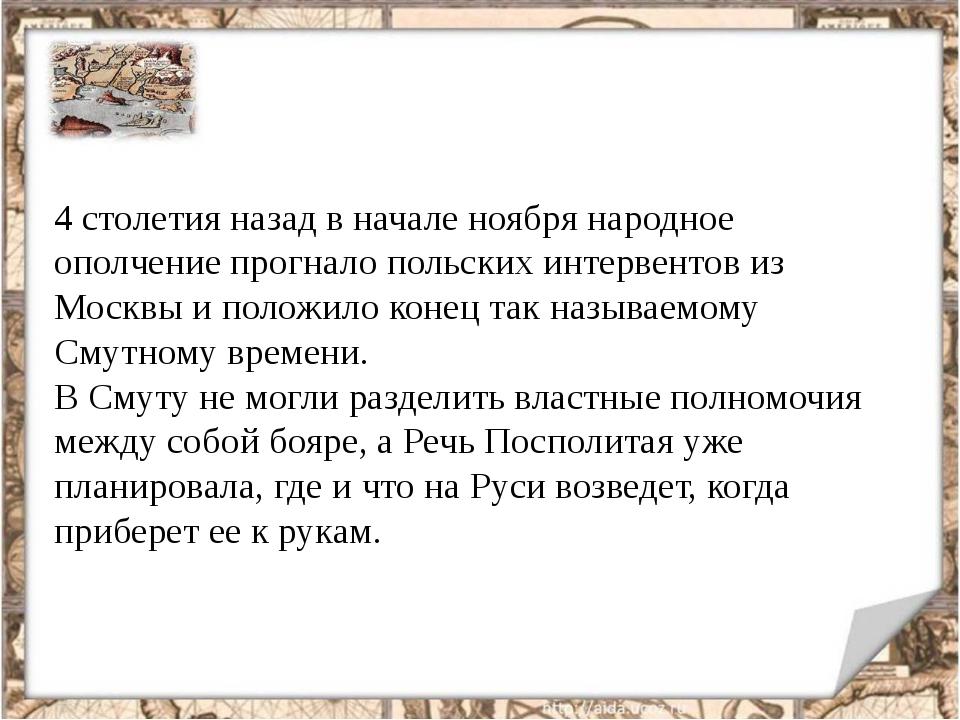 4 столетия назад в начале ноября народное ополчение прогнало польских интерве...