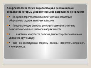 Конфликтология также выработала ряд рекомендаций, следование которым ускоряет