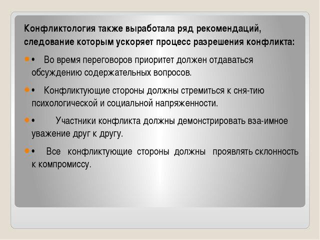 Конфликтология также выработала ряд рекомендаций, следование которым ускоряет...