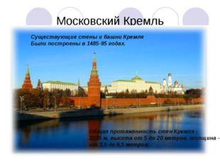 Московский Кремль Существующие стены и башни Кремля Были построены в 1485-95
