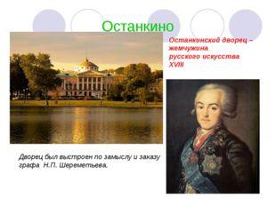 Останкино Дворец был выстроен по замыслу и заказу графа Н.П. Шереметьева. Ост