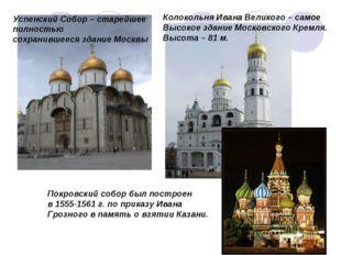 Успенский Собор – старейшее полностью сохранившееся здание Москвы Колокольня