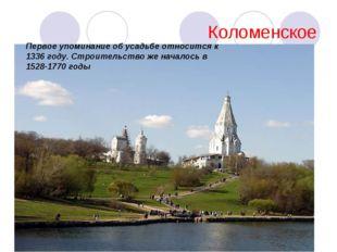 Коломенское Первое упоминание об усадьбе относится к 1336 году. Строительство