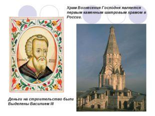 Храм Вознесения Господня является первым каменным шатровым храмом в России. Д