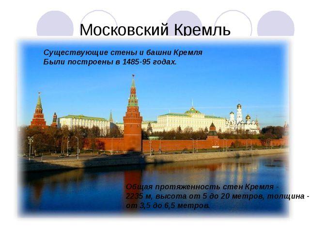 Московский Кремль Существующие стены и башни Кремля Были построены в 1485-95...