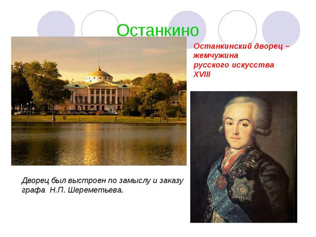 Останкино Дворец был выстроен по замыслу и заказу графа Н.П. Шереметьева. Ост...