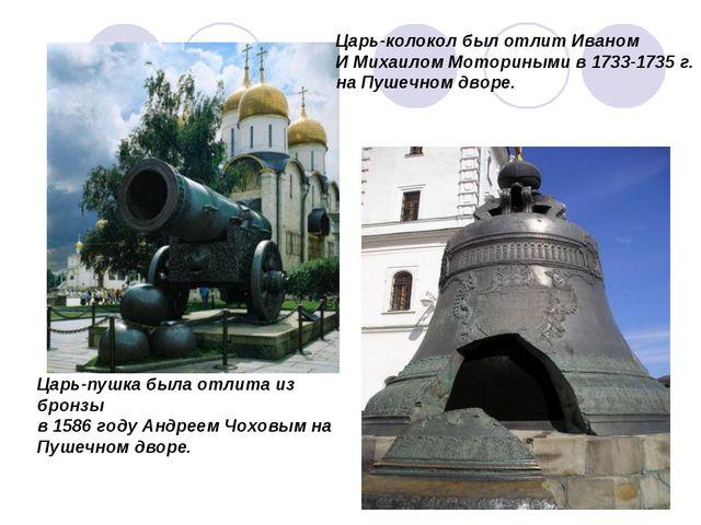 Царь-колокол был отлит Иваном И Михаилом Моториными в 1733-1735 г. на Пушечно...