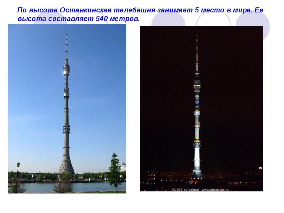 По высоте Останкинская телебашня занимает 5 место в мире. Ее высота составляе...