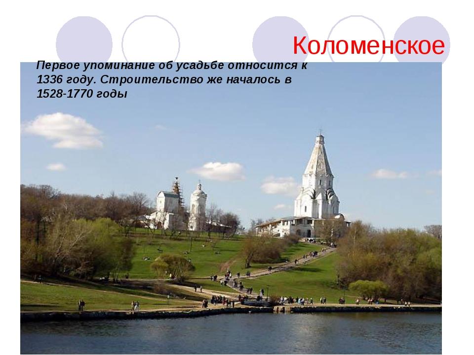 Коломенское Первое упоминание об усадьбе относится к 1336 году. Строительство...