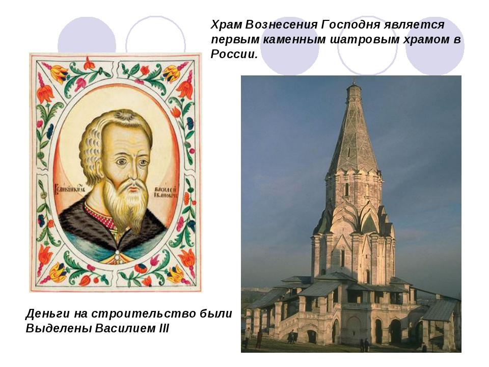 Храм Вознесения Господня является первым каменным шатровым храмом в России. Д...