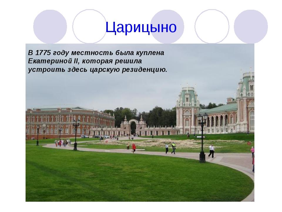 Царицыно В 1775 году местность была куплена Екатериной II, которая решила уст...