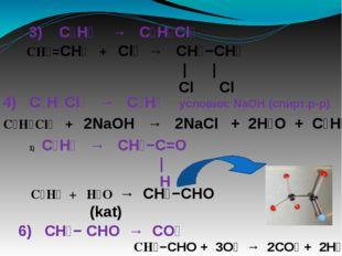 3) C₂H₄ → C₂H₄Cl₂ CH₂=CH₂ + Cl₂ → CH₂−CH₂ | | Cl Cl 4) C₂H₄Cl₂ → C₂H₂ условия