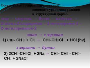 Осуществите превращение по схеме: напишите уравнения реакций в структурной фо