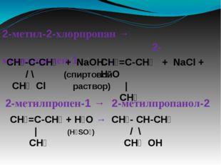 2-метил-2-хлорпропан → 2-метилпропен-1 CH₃-C-CH₃ + NaOH → / \ (спиртовой CH₃