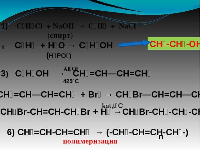 1) C₂H₅Cl + NaOH → C₂H₄ + NaCl (спирт) C₂H₄ + H₂O → C₂H₅OH (H₃PO₄) 3) C₂H₅OH...