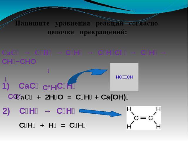 Напишите уравнения реакций согласно цепочке превращений: CaC₂ → C₂H₂ → C₂H₄ →...
