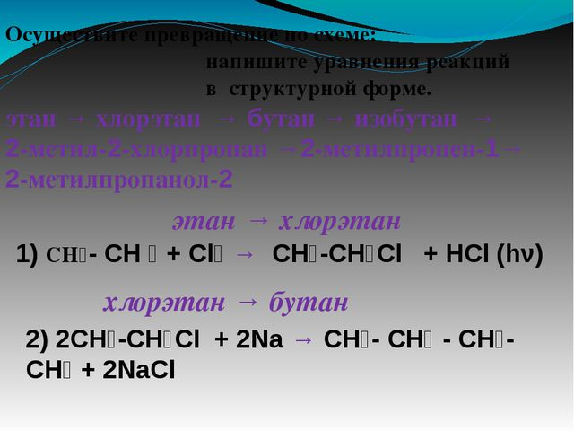 Осуществите превращение по схеме: напишите уравнения реакций в структурной фо...