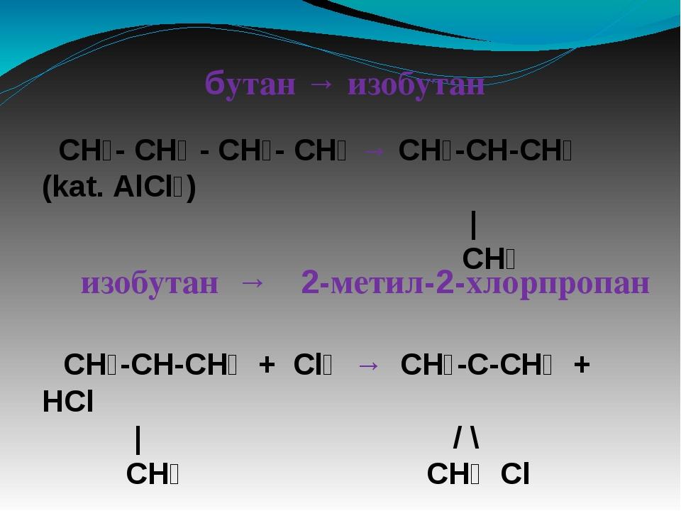 бутан → изобутан 2-метил-2-хлорпропан изобутан → CH₃- CH₂ - CH₂- CH₃ → CH₃-CH...